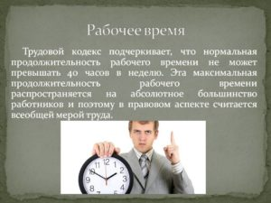 Сколько рабочих дней в неделе. Рабочая неделя в Трудовом Кодексе