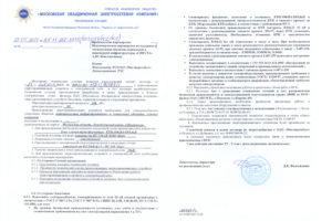 Заявка на технические условия электроснабжения. Сроки выдачи технических условий на электроснабжение