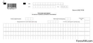Какой код по месту нахождения учета. О форме налоговой декларации по налогу на добычу полезных ископаемых и порядке ее заполнения. Номер корректировки и отчетный период