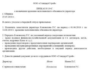 Приказ о назначении исполняющего обязанности начальника отдела. Как пишется врио в документах большими или маленькими буквами
