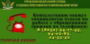 Номер тел судебных приставов. Горячая линия судебных приставов по россии бесплатно