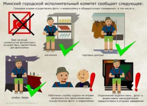 Статья о съемке в общественных местах. Закон о видеосъемке в общественных местах