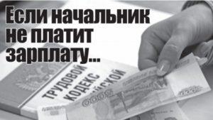 Что делать, если работал неофициально и работодатель не выплатил зарплату? Что делать после? Когда деньги придется вернуть.