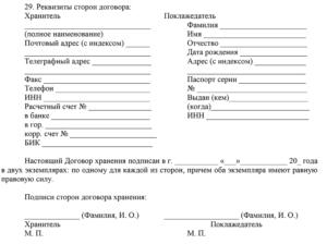 Реквизиты сторон в договоре пример физ лицо. Реквизиты сторон договора