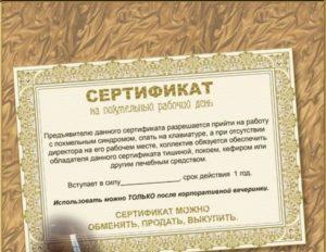 Слова к сертификату на день рождения. Поздравления к подарку сертификат