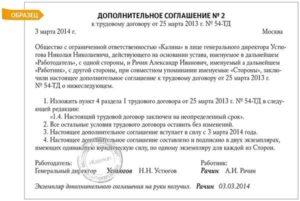 Дополнительное соглашение на уменьшение срока договора. Изменение срока трудового договора