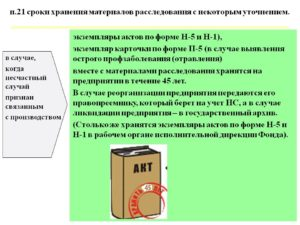 Какой срок хранения акта н 1. Создание комиссии для расследования несчастного случая на производстве