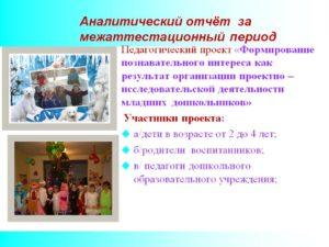Аналитический отчет воспитателя по работе с родителями. Как правильно составить аналитический отчет: пошаговая инструкция.