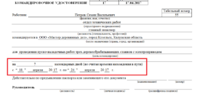 Отмена командировочных удостоверений с года. Командировочное удостоверение. Как подтвердить расходы после отмены командировочного удостоверения