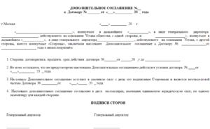 Доп соглашение на пролонгацию договора. Как оформить дополнительное соглашение о продлении срока действия договора: образец