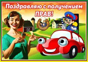 Поздравление с получением прав девушке прикольные. Поздравления с получением прав на машину