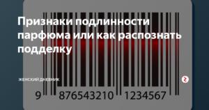 Как проверить подлинность парфюмерии по штрих коду. Как отличить подделку парфюма от оригинала