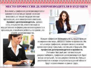 Профессиональные достижения делопроизводителя. Профессия делопроизводитель