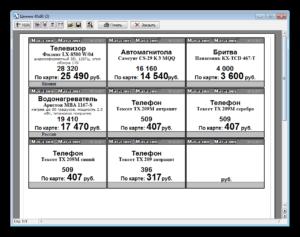 Ценники в ворде шаблоны. Печать ценников, квитанций, талонов из базы MS Excel