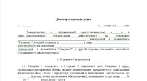 Перевод долга между юридическими лицами: правила, двусторонний и трехсторонний договоры - образцы. Договор перевода долга — образец трехсторонний, нюансы заполнения