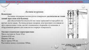 Ручные пожарные лестницы: назначение, устройство, виды и характеристики. Лестница штурмовая Назначение штурмовой лестницы