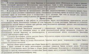 Пени в договоре поставки формулировка. Неустойка на неустойку не начисляется