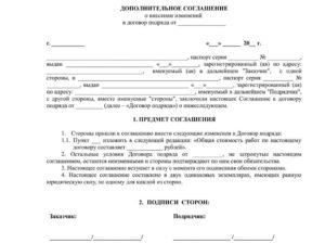 Дополнительное соглашение к договору субподряда образец. Дополнительное соглашение к договору образец дополнительные работы
