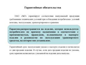 Гарантийные обязательства поставщика по договору поставки. Как прописать в договоре подряда гарантийные обязательства