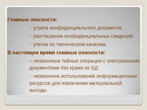 Последствия разглашения конфиденциальной информации. Разглашение конфиденциальной информации