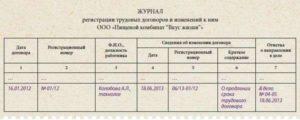 Сквозная нумерация договоров в организации. Нумерация трудовых договоров в организации