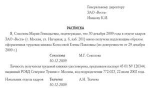 Расписка при увольнении о выдаче всех справок. Расписка о получении трудовой книжки на руки