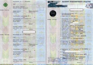 Что значит птс таможенный. Выдача паспортов транспортных средств таможенными органами