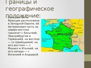 С кем граничит Франция: сухопутная и морская граница. С кем граничит Франция? Географическое положение Франции