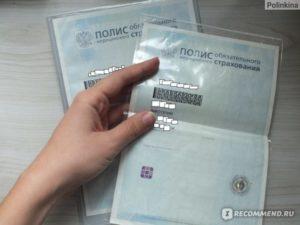 Почему нельзя ламинировать документы? Разрешается ли ламинировать медицинский полис?