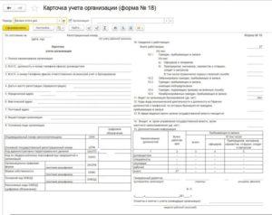 Военный учет форма 18 образец заполнения. Как заполнить карточку учета организации