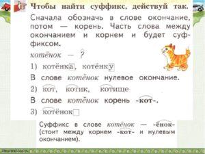 Как обозначен суффикс. Нулевой суффикс, как его найти в слове? Примеры