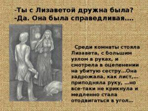 Характеристика героя лизавета, преступление и наказание, достоевский. Лизавета в романе преступление и наказание