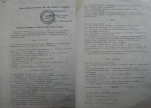 Должностные обязанности техника по служебными квартирами. Должностная инструкция техника смотрителя